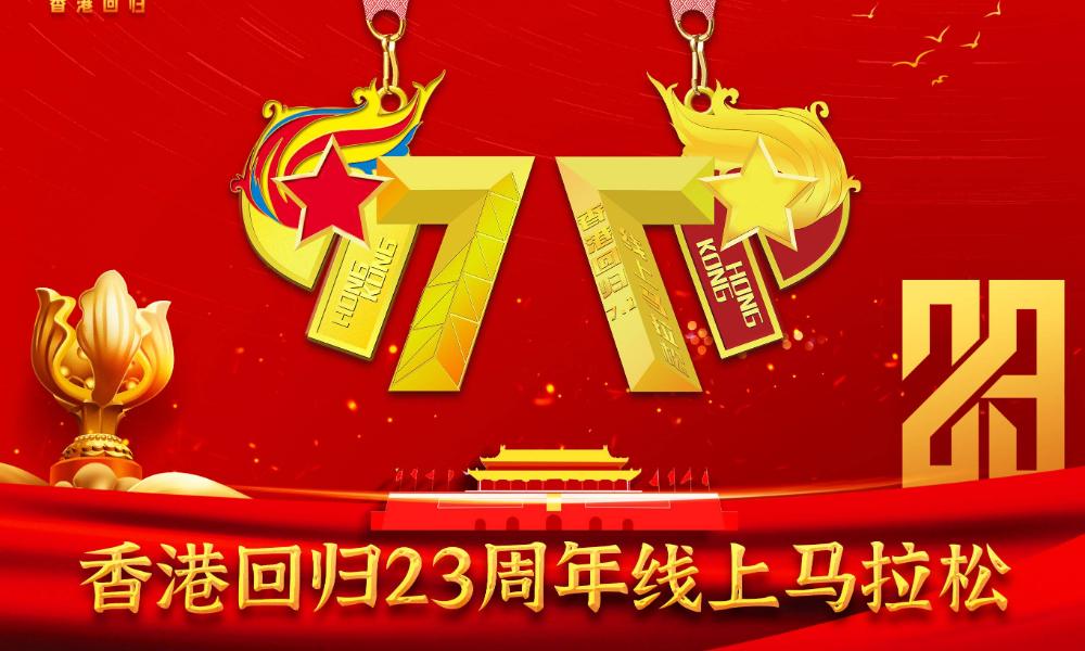 2020香港回归23周年线上马拉松(A城市欢乐跑)