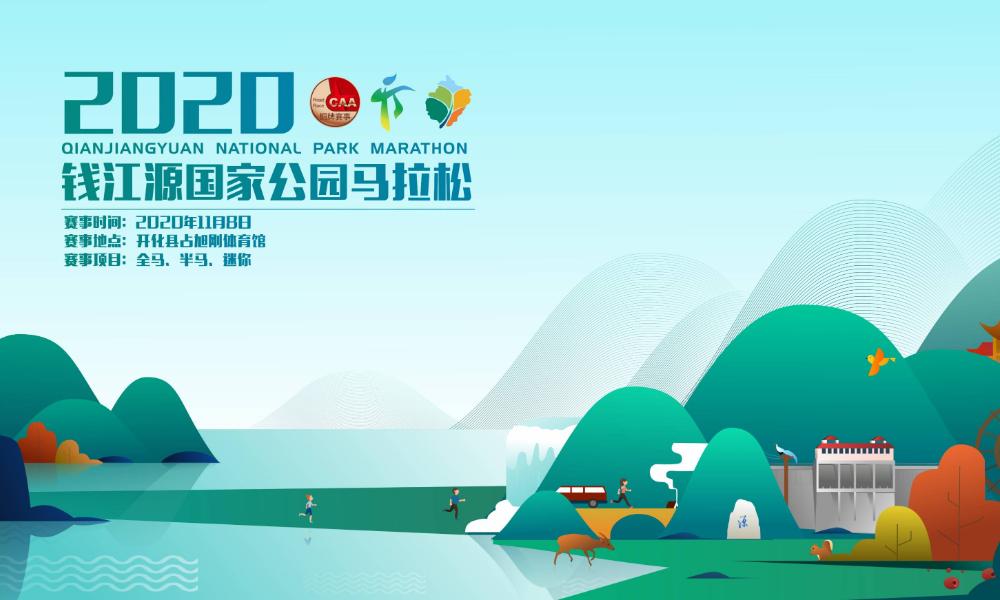 2020钱江源国家公园马拉松