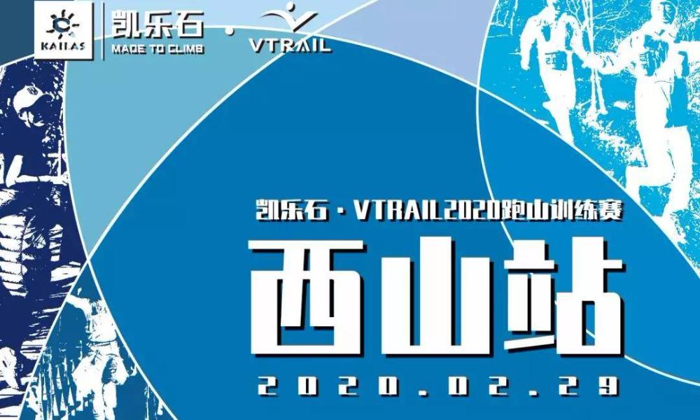 凯乐石·VTRAIL2020跑山训练赛-西山站(已延期,举办日期未定)
