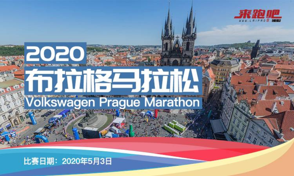 2020年布拉格马拉松·单名额(来跑吧)