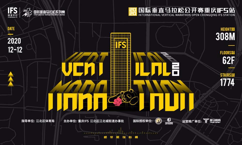 2020国际垂直马拉松公开赛重庆IFS站