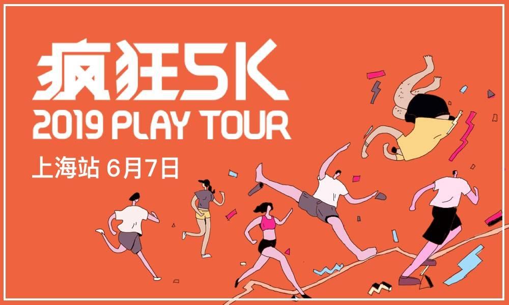 疯狂5K™ 2019 Play Tour 上海站