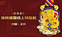 2021体育强国线上马拉松-中国·北京(城市欢乐跑)