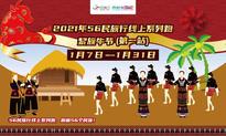 2021年56民族行线上系列跑·黎族牛节(第一站)