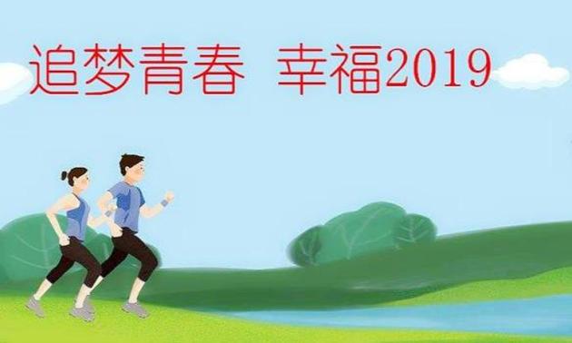 追梦青春|2019跑向幸福线上马拉松 ·一路前行,无问西东
