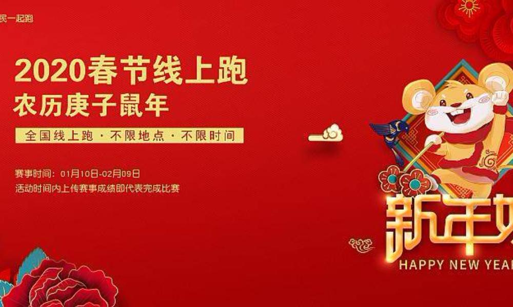 2020春节迎新线上马拉松(全民一起跑)