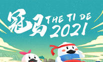 2021龙岩冠豸山国际半程马拉松线上跑暨开运跨年跑