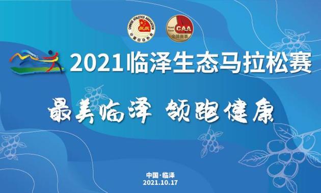 2021临泽生态马拉松赛