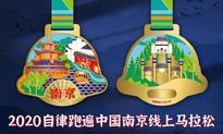 2020自律跑遍中国·南京线上马拉松(城市欢乐跑)