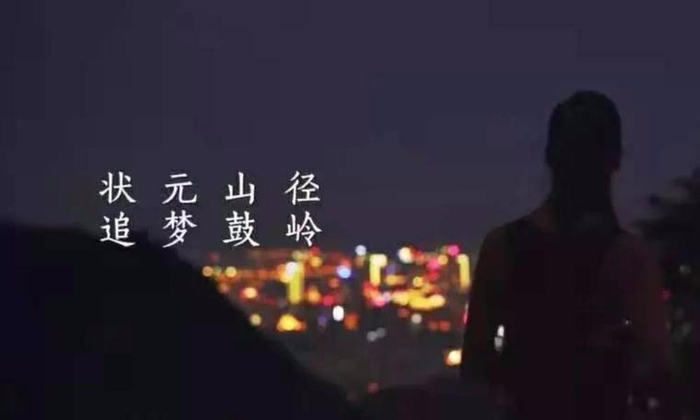 2020福州百公里鼓岭山径赛(已延期,举办日期未定)