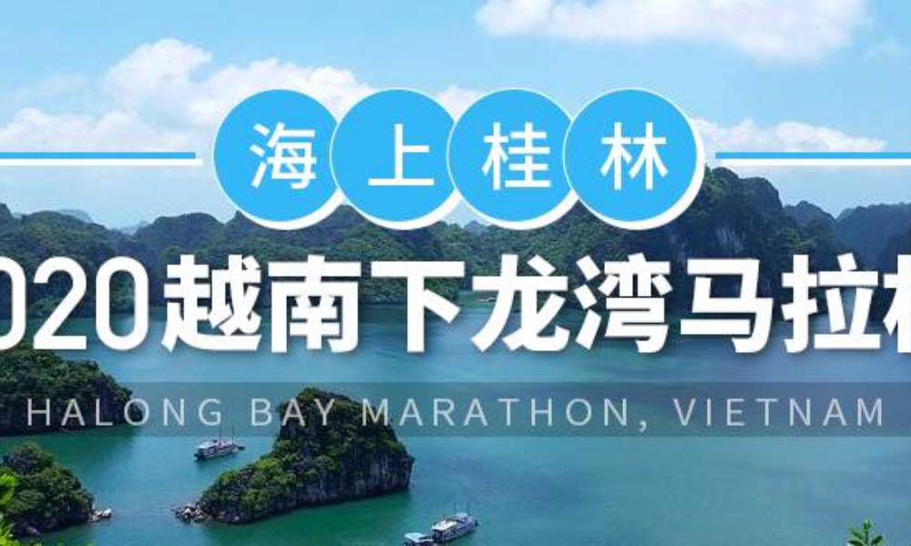 2020越南下龙湾国际遗产马拉松(跑团邦)