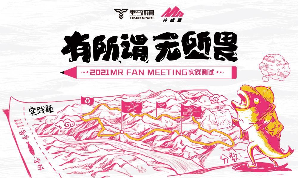 2021 MR Fan meeting 实践测试(延期)