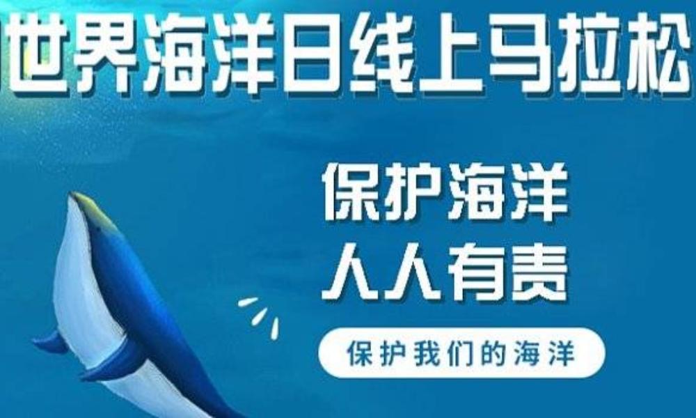 2019世界海洋日线上马拉松
