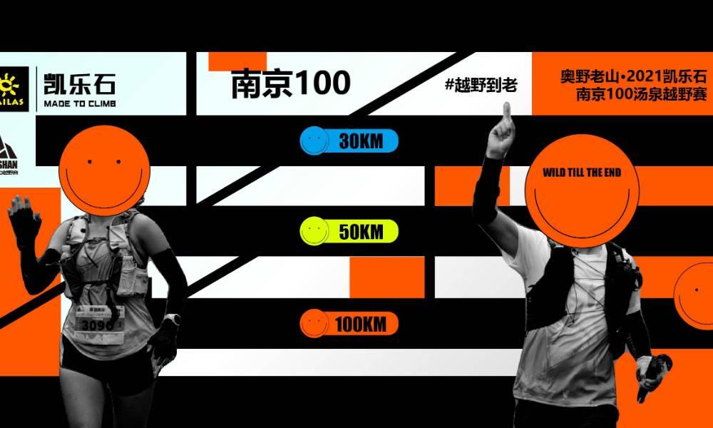 奥野老山·2021南京100越野赛(延期)