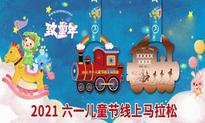 2021六一兒童節線上馬拉松(線上馬拉松聯盟)