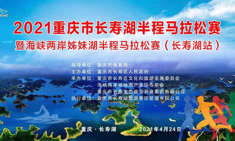 2021重庆长寿湖半程马拉松