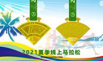 2021夏季線上馬拉松(線上馬拉松聯盟)