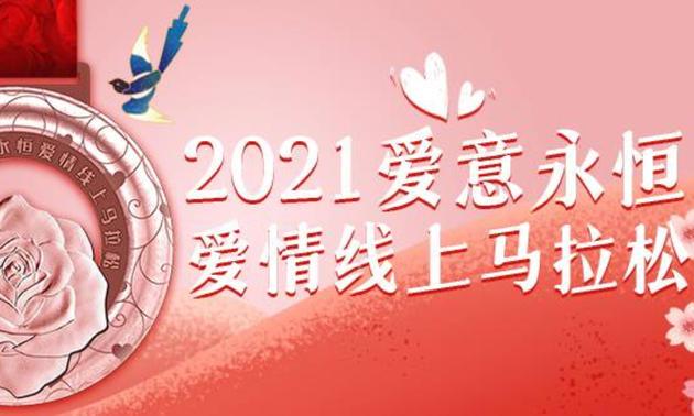 2021爱意永恒爱情线上马拉松(跑团邦)
