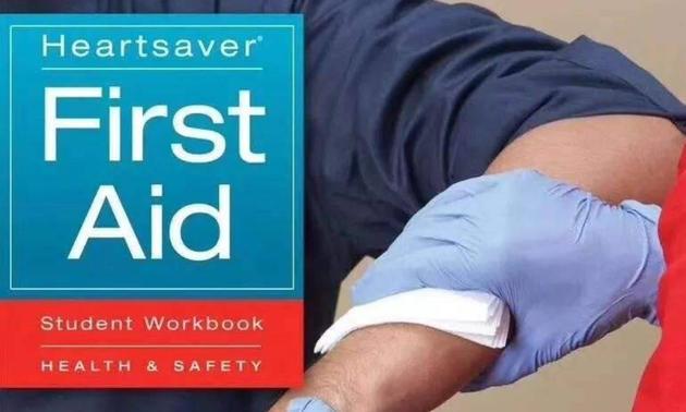 美国AHA心脏协会Heart Saver® First Aid CPR AED培训(全年可报)