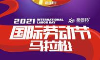2021国际劳动节线上马拉松(跑团邦)