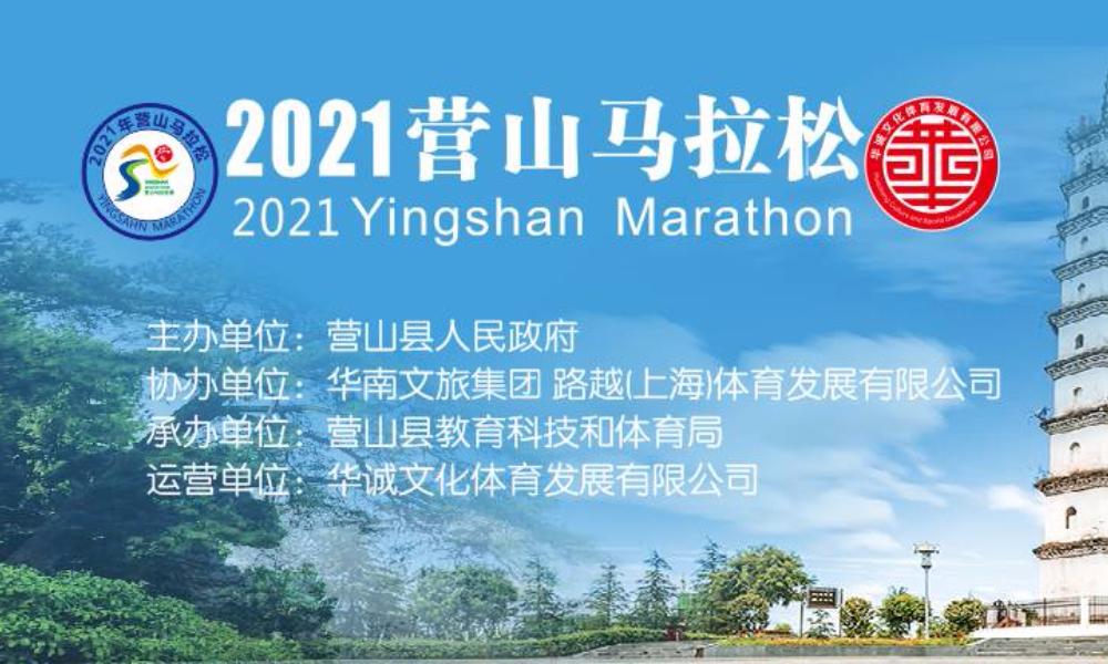 2021营山马拉松赛
