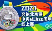 2021奔跑北京暨申奥成功20周年线上赛(跑团邦)