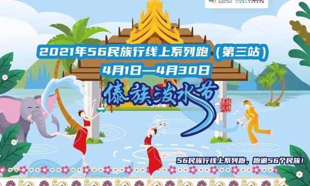 2021年56民族行线上系列跑·傣族泼水节(第三站)