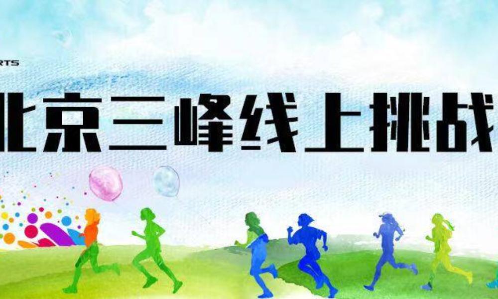 """""""亲近自然,乐跑中国""""北京三峰线上挑战赛"""