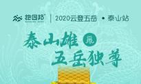 2020云登五岳-泰山站(跑团邦)