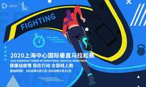 2020上海中心国际垂直马拉松赛 线上跑活动