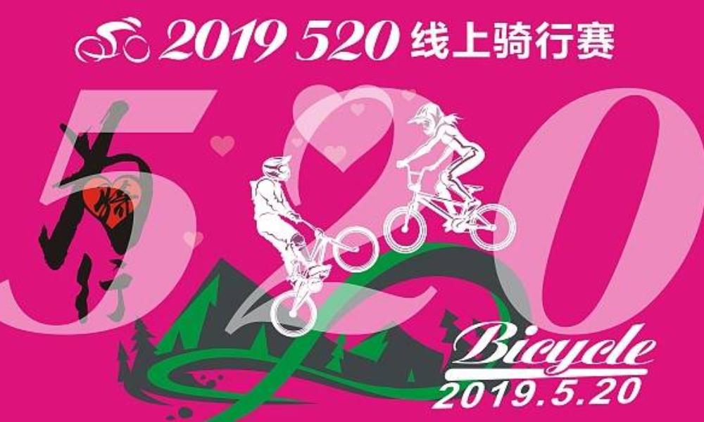 2019为爱骑行520线上骑行赛