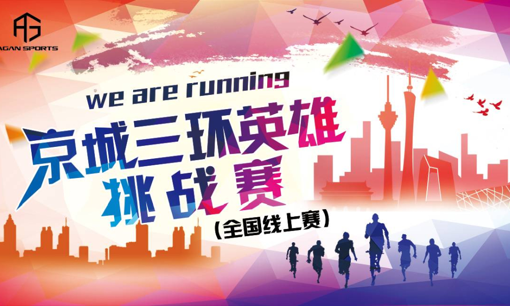 京城三环英雄挑战赛(全国线上赛)
