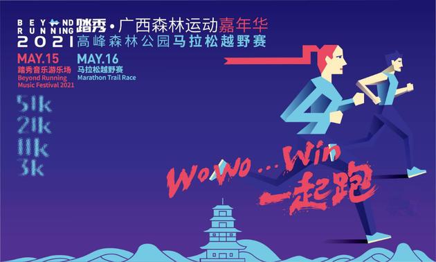 2021踏秀广西高峰森林公园马拉松越野赛