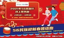 2021年56民族行线上系列跑·56民族迎新春团结跑