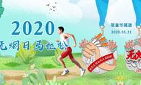 2020国际无烟日线上马拉松(A城市欢乐跑)