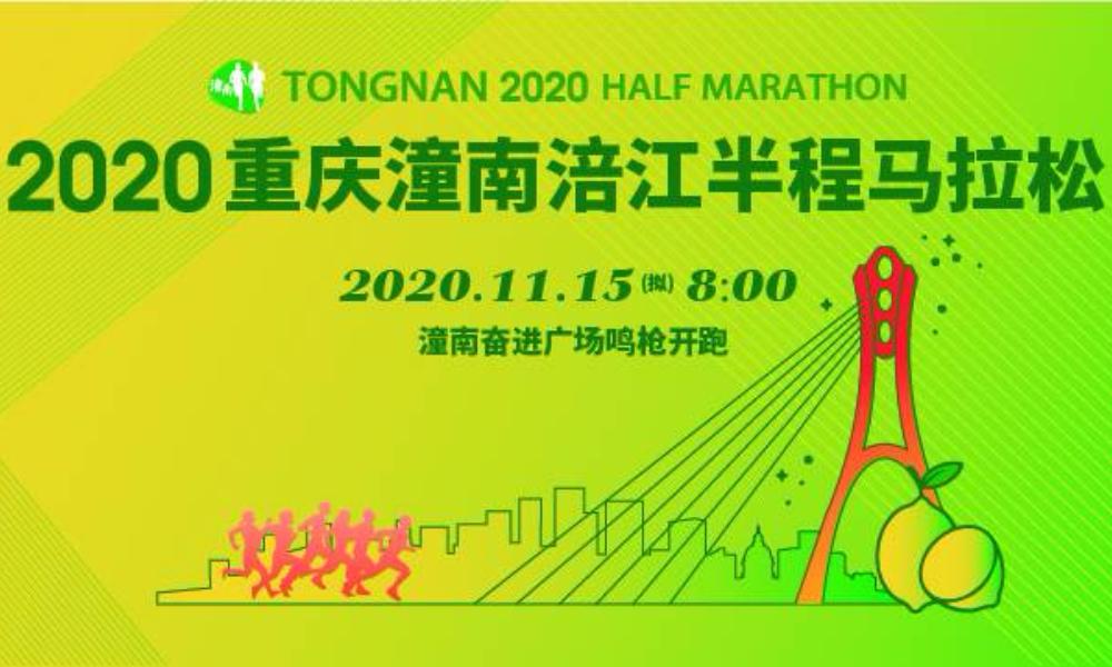 2020重庆潼南涪江半程马拉松赛