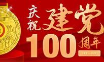 建党100周年线上赛(跑团邦)