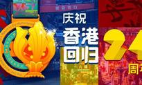 庆祝香港回归24周年线上赛(跑团邦)