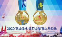 """2020""""巴山渝水·魔幻山城""""线上马拉松(A城市欢乐跑)"""