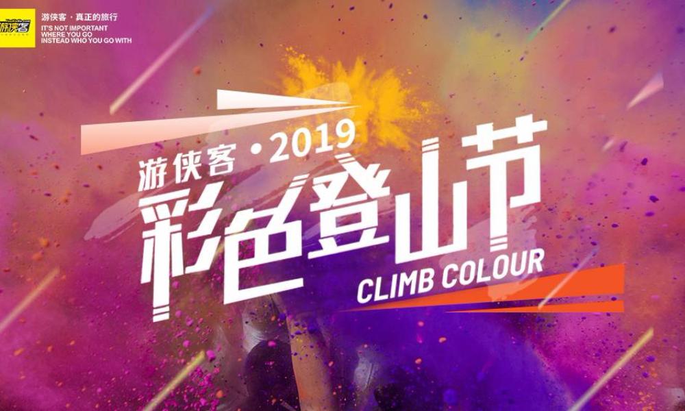 2019第四届彩色登山节