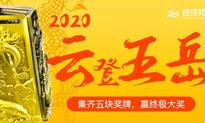 2020云登五岳-嵩山站(跑团邦)