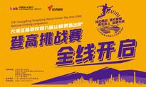 中国光大银行深圳分行2021粤港澳大湾区全民登高系列赛