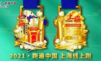 2021·跑遍中国 上海线上跑(城市欢乐跑)