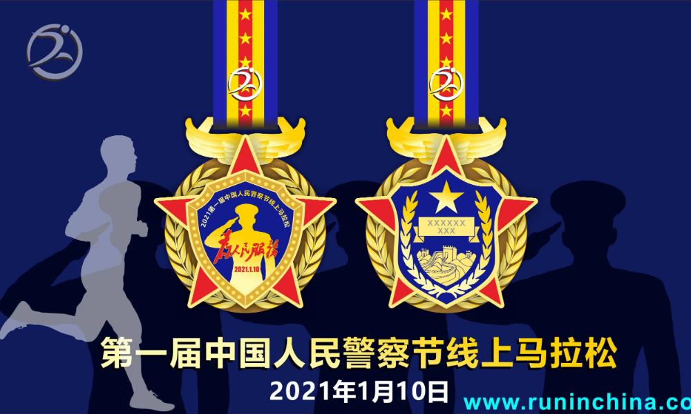 报名送T恤:2021第一届中国人民警察节线上马拉松(线上马拉松联盟)