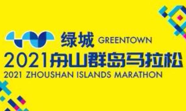 绿城•2021舟山群岛马拉松