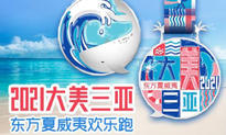 2021大美三亚·东方夏威夷欢乐跑(跑团邦)