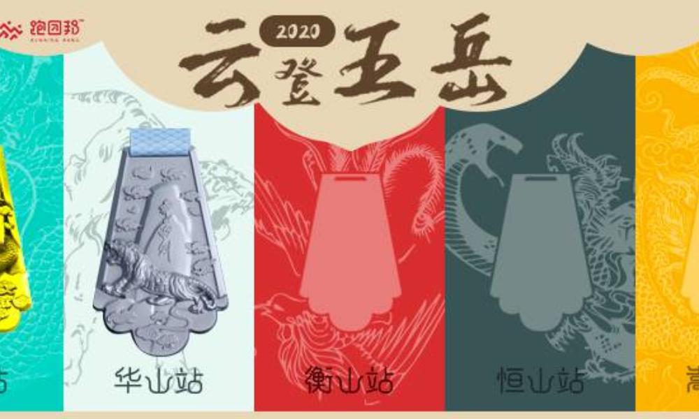2020云登五岳-华山站(跑团邦)