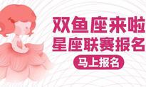 中国城市星座联赛-双鱼座(星座联赛)