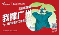 """""""我是跑者,我为广州助力""""抗疫活动"""