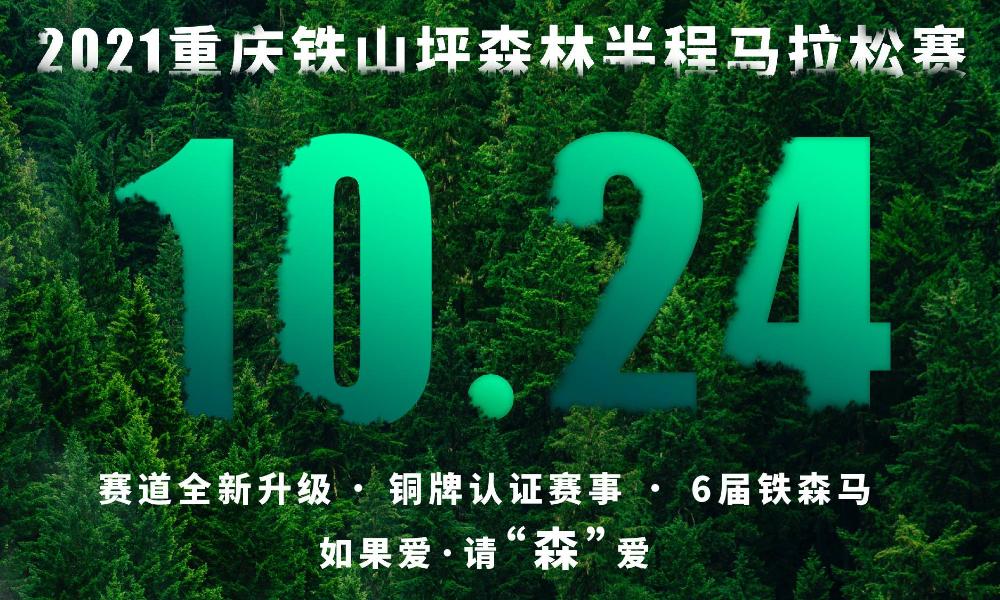 2021重庆铁山坪森林半程马拉松